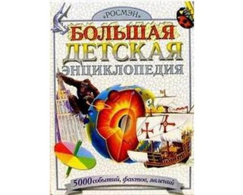 Большая детская энциклопедия белая