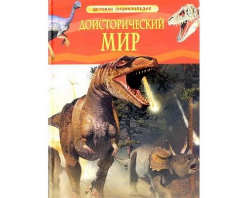 Детская энциклопедия Доисторический мир