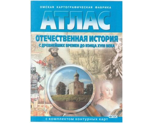 Атлас История Отечества с древнейших времен до конца XVIII века с контурными картами