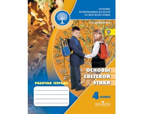 Рабочая тетрадь Основы светской этики (религиозных культур ) 4 класс Шемшурина