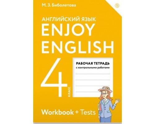 Рабочая тетрадь Английский язык 4 класс Биболетов ДРОФА