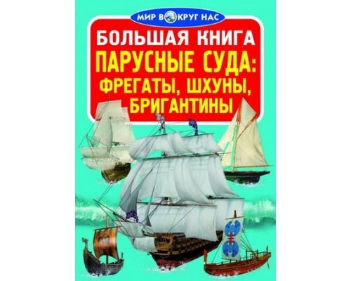 Большая книга КРЕДО Парусные суда фрегаты, барки, бригантины