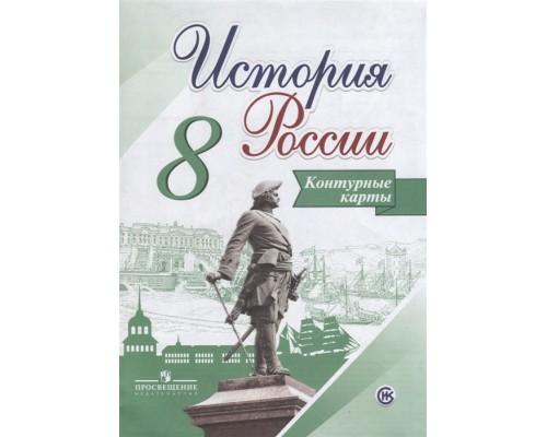 Контурные карты История История России 8 класс Торкунов Данилов