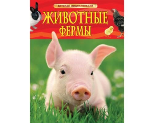 Детская энциклопедия Животные фермы (Поросенок) А4