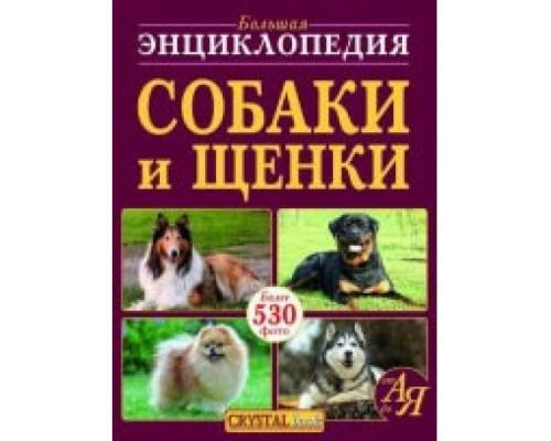 Большая энциклопедия Собаки и щенки от А до Я.