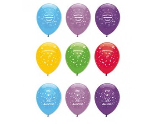 """Воздушные шары С Рождением сына ассорти 12""""/29 см. 1шт."""