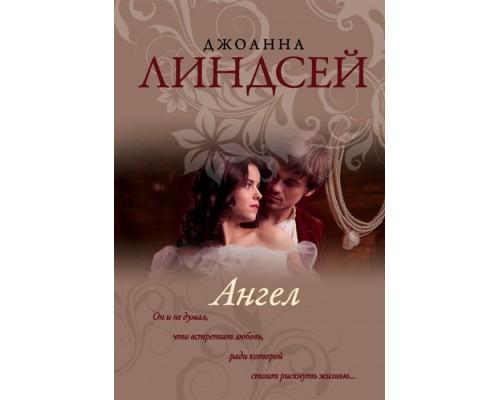 Королева любовного романа (мягкая обложка)Линдсей Ангел