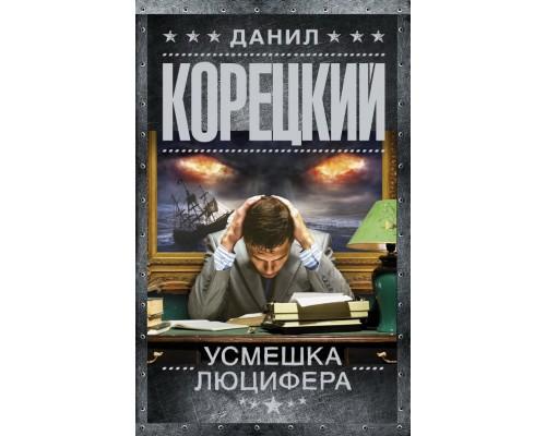Данил Корецкий (мягкая обложка) Усмешка Люцифера. Перстень Иуды-4