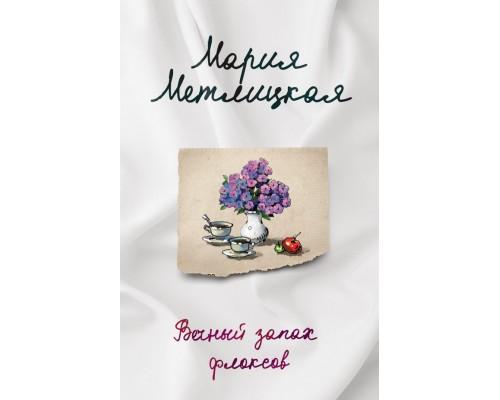 Уютная проза М.Метлицкой(мягкая обложка) Вечный запах флоксов