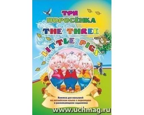 Книжка для малышей на английском языке с переводом и развивающими заданиями Three little pigs. Три поросенка