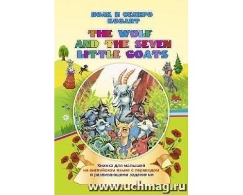 Книжка для малышей на английском языке с переводом и развивающими заданиями The wolf and the seven little goats . Волк и семеро козлят
