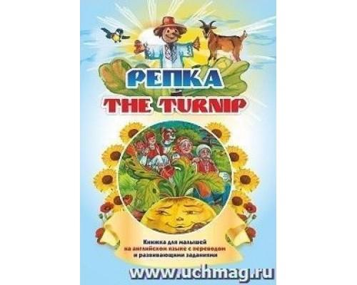 Книжка для малышей на английском языке с переводом и развивающими заданиями The turnip. Репка