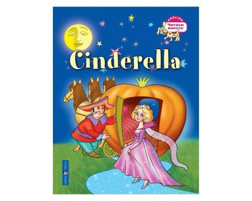 Домашнее чтение.Анг.яз.Золушка.Cinderella. (на анг.яз.)