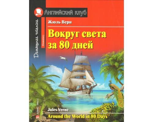 Домашнее чтение с заданиями по новому Вокруг света за 80 дней MP3 прилагается (на анг.яз.)