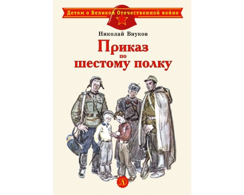 Детям о ВОВ Внуков. Приказ по шестому полку