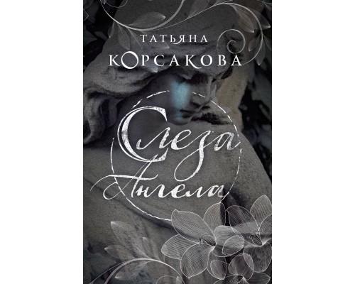 Корсакова(мягкий переплет) Слеза ангела