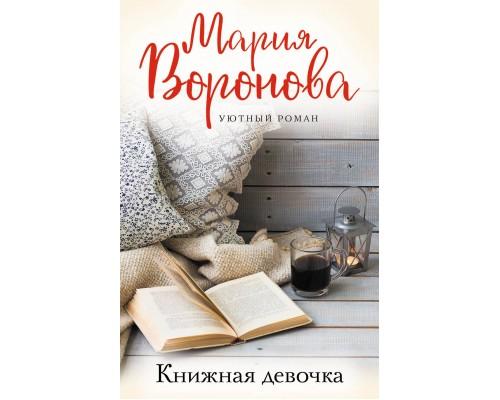 Воронова (мягкий переплет) Книжная девочка
