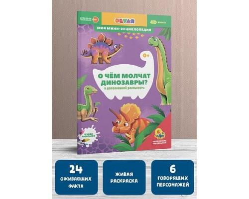 4D мини-энциклопедия О чем молчат динозавры DEVAR