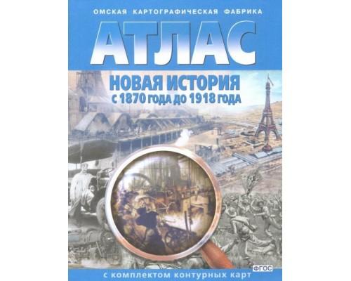 Атлас История новая 1870-1918 гг. с контурными картами